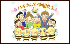 ハチさんと仲間たち